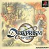 デュープリズムのゲームと攻略本とサウンドトラック プレミアソフトランキング