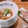 【食べログ】関西の都心から外れた高評価ラーメン3選!ラーメン通の方必見です!