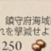 艦これ 任務「「第八駆逐隊」、南西へ!」後編