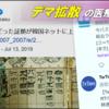高須医院の高須克弥氏が悪質捏造デマサイト拡散 ← まったく関係ない文字にまったく関係ない画像貼りつけ「慰安婦は売春婦だった」と主張