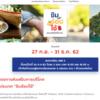タイ政府のバラマキ支援策「ชิมช้อปใช้」に登録できず