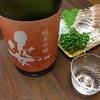栃木の酒 「姿 純米吟醸 艶すがた」