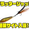 【LIVE TARGET】超リアルなジギングスプーン「フラッターシャッド」通販サイト入荷!