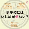 【芝居】趣向『男子校にはいじめが少ない?』11/2[水]19:30