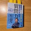 【書評】『最高の結果を引き出す質問力  著者: 茂木健一郎』結果を出している人の脳の使い方
