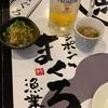 美味!!ニッポンまぐろ漁業団 レポ 〜まぐろ詰め放題〜