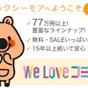 実際はどう?「コミックシーモア」体験談レビュー!
