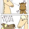馬はニンジンが好きとは限らない