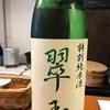 秋田県『翠玉 特別純米酒 生酒 』をいただきました。