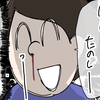 鼻血ハプニング