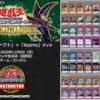 【#遊戯王 環境】「アーティファクト」+「Kozmo」デッキが2020年10月新制限にて優勝!
