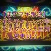 【まどマギ3叛逆】マギカチャレンジ中にデカプッシュ出現!今回も黒ナビが出現!【これが恩恵だ!】