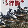 吉元昭治『日本伝説紀行ガイド』(2001年7月10日)