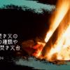 キャンプで焚き火のコツは?薪の種類や薪の組み方&焚き火台のご紹介!