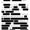 【第二章】amazarashi小説『新言語秩序』を分かりやすくする