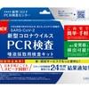 東亜産業さんのPCR検査!