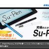 新型Su-Pen P170M-CLW、P170M-CLB、P170M-CLAが新発売:新開発ペン先とキャップ付きペン軸モデル