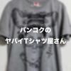 バンコクでクレイジーなデザインのTシャツを買ってみた!