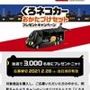 【2/28】チャルメラ×トミカ50周年くろネコカープレゼントキャンペーン【バーコ/はがき】
