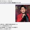 #342 豊洲バスツアーに紅白出場演歌歌手のコンサートが付いていた 2020年1月