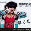 バンダイナムコのVRアトラクション「VR ZONE」が名古屋のイオンモール長久手に来たので行ってみました
