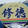第99回全国高等学校野球選手権 東東京大会 準々決勝