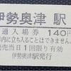 【鉄道施設系】 味のある駅シリーズ 伊勢奥津駅(三重県・名松線)