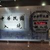 台湾の観光旅客の入国制限を10月より段階的に解除するそうです