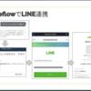 Voiceflow TIPS #30 LINEログインとアカウントリンクしてMessaging APIでメッセージを送る & スマートスピーカーミーティング #12でLTしてきた