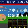 芸術の秋・パークホテル東京に泊まろう!