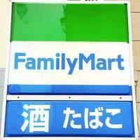 「甘味」と「おいしい」に満たされたい方は12/10発売のファミマ新メニュー、要チェックですよ~!!