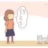 『ネコと言えば・・・?』【ネコ4コマ】