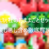 木玩社のおままごとセット【良し悪し含め徹底解説】