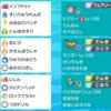 【剣盾S13最終98位レート2056】ウインディピクシー