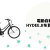 子供乗せ電動自転車 HYDEE.Ⅱ(ハイディー2)を買いました。