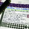 ねこ日記(3/7~3/9) #万年筆 #ねこ #ほぼ日手帳 #日記