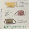 似たデザインのバッグ。必要なら無理に断捨離することはない