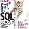 Redash導入とSQL勉強会の取り組みが雑誌に紹介されました!