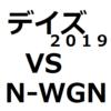 新型デイズ(2019)と、N-WGNを、比較!価格、燃費、広さ、大きさ、サイズ、乗り心地など。どっちが良い?