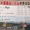 【速報】葛飾ふ〜てんマラソンハーフ
