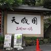 日帰り温泉・スーパー銭湯02 ~箱根湯本温泉 天成園~