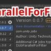 【Unity】IJobParallelForFilterというAPIについて