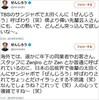 バクモン太田光が三流芸人と呼んだぜんじろうはやはり三流だった。