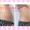 【ダイエット】1ヶ月で-3.6㎏!!アラフォー主婦が痩せるためにやった事とは?