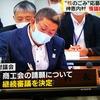 神恵内村議会では「継続審議」住民の理解不足?