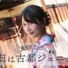 「秦佐和子が行く 今日は古都ジェニック 春編」をtvkで見ました