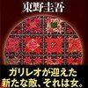 東野圭吾さんの「聖女の救済」を読みました。