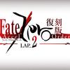 FGOプレイ日記『Fate/Accel Zero Order LAP2』(ネタバレあり)
