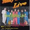 6/27(火)は東京都大田区蒲田のライブハウス『蒲田ニューエイト』でライブです