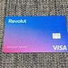 Revolut カード届いた